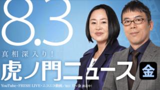 平成30年8月3日 (金) 上念司 ×大高未貴
