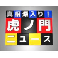 虎ノ門ニュース【非公式】BLOG 虎ノ門ニュースを偏向報道では ...