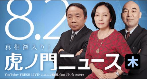 虎ノ門ニュース2018/08/02 (木) 有本 香×石 平×百田 尚樹