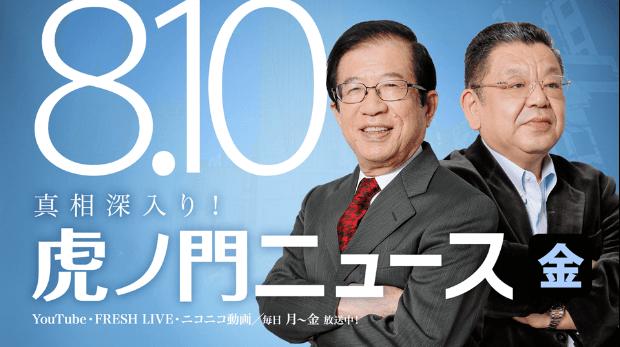 平成30年8月10日 (金) 武田邦彦 ×須田慎一郎