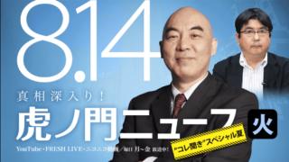 平成30年8月14日 (火) 百田尚樹 × 阿比留瑠比