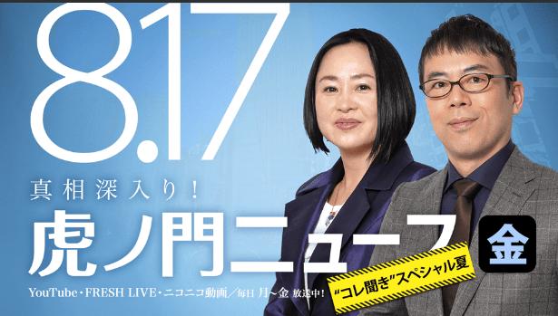 平成30年8月17日 (金) 上念司 × 大高未貴