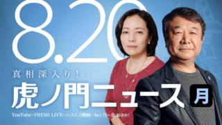 平成30年8月20日 (月) 青山繁晴 × 有本香
