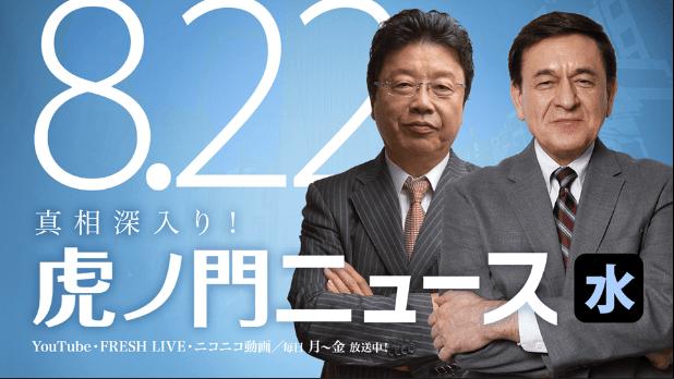 平成30年8月22日 (水) ケント・ギルバート × 北村晴男