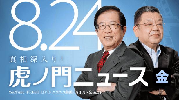 平成30年8月24日 (金) 武田邦彦 × 須田慎一郎