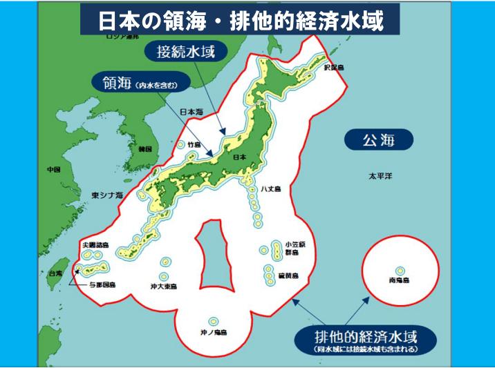 日本の領海・排他的経済水域