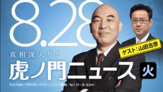 平成30年8月28日 (火) 百田尚樹 × 山田吉彦
