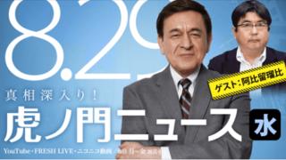 平成30年8月29日 (水) ケント・ギルバート × 阿比留瑠比