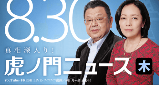 平成30年8月30日 (木) 有本香 ×須田慎一郎