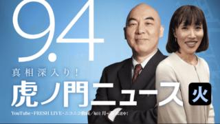 平成30年9月4日 (火) 百田尚樹 × 田北真樹子