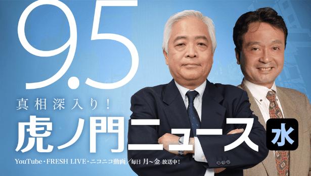 平成30年9月5日 (水) 井上和彦 × 藤井厳喜