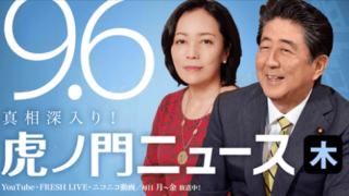 平成30年9月6日 (木) 有本香 × 安倍晋三
