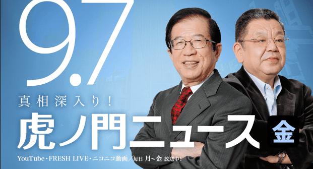 平成30年9月7日 (金) 武田邦彦 ×須田慎一郎
