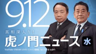 平成30年9月19日 (水) 石平×西村眞悟
