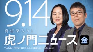 平成30年9月14日 (金) 上念司 ×大高未貴