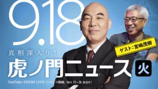 平成30年9月18日 (火) 百田尚樹 ×宮嶋茂樹