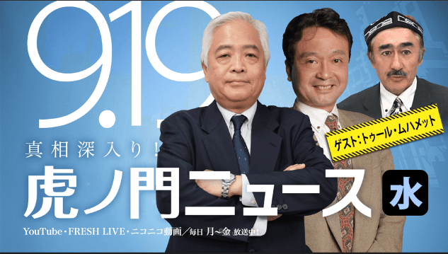 平成30年9月19日 (水) 井上和彦 × 藤井厳喜 × トゥール・ムハメット