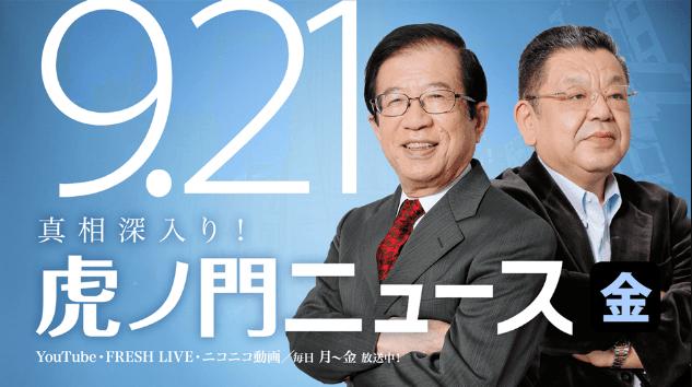 平成30年9月21日 (金) 武田邦彦 × 須田慎一郎