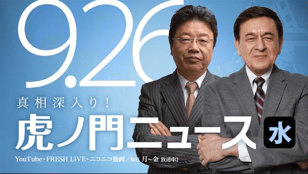 平成30年9月26日 (水) ケント・ギルバート × 北村晴男