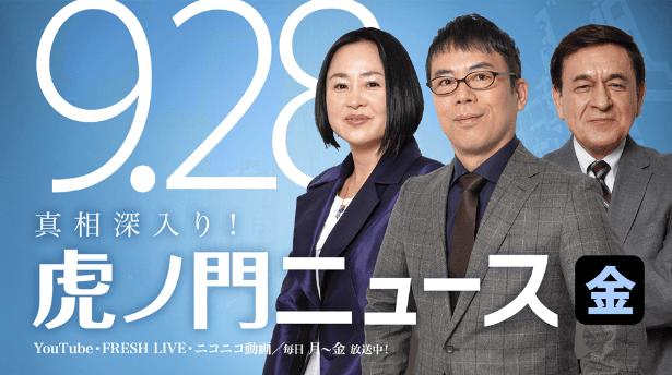 平成30年9月28日 (金) 上念司 × 大高未貴 × ケント・ギルバート