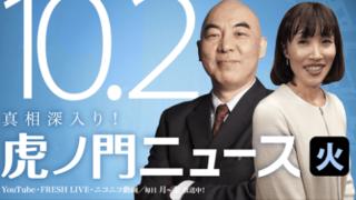 平成30年10月2日 (火) 百田尚樹 × 田北真樹子