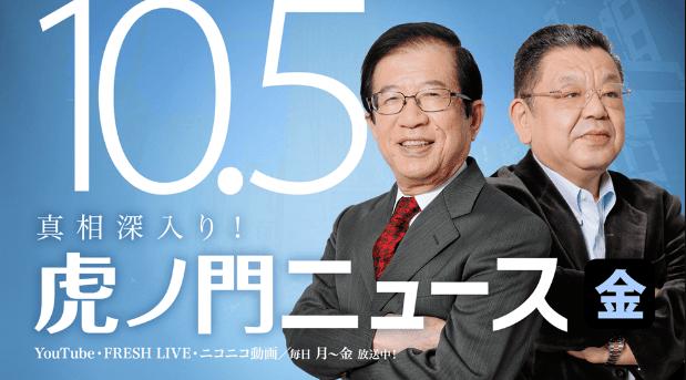 平成30年10月5日 (金) 武田邦彦 × 須田慎一郎