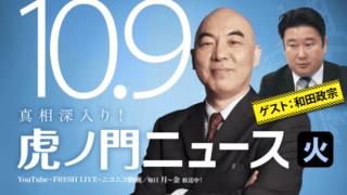 平成30年10月9日 (火) 百田尚樹 × 和田政宗