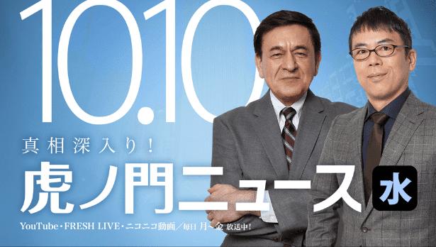 平成30年10月9日 (水) ケント・ギルバート ×上念司