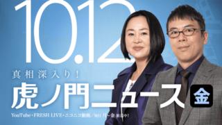 平成30年10月12日 (金) 上念司 × 大高未貴