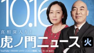 平成30年10月16日 (火) 百田尚樹 × 有本香