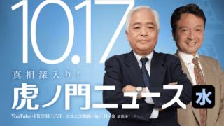 平成30年10月17日 (水) 井上和彦 × 藤井厳喜