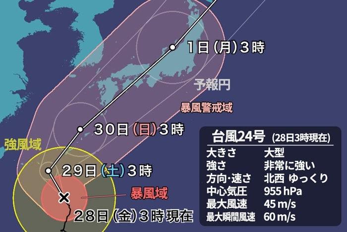台風24号が沖縄県知事選挙を直撃