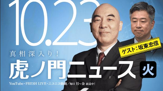 平成30年10月23日 (火) 百田尚樹 × 坂東忠信