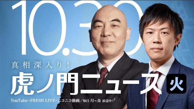 平成30年10月30日 (火) 百田尚樹 × KAZUYA