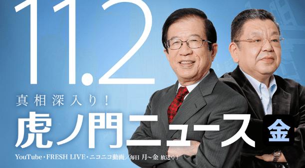 平成30年11月2日 (金) 武田邦彦 × 須田慎一郎