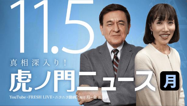 平成30年11月5日 (月) ケント・ギルバート × 田北真樹子