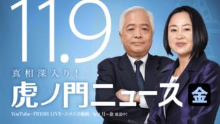 平成30年11月9日 (金) 大高未貴 × 藤井厳喜