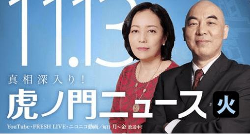 平成30年11月13日 (火) 百田尚樹 × 有本香