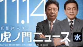 平成30年11月14日 (水) ケント・ギルバート × 北村晴男