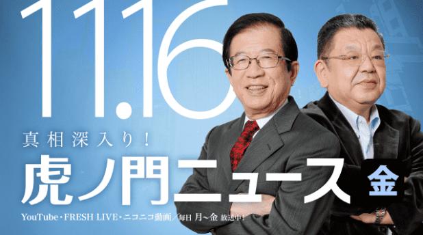 平成30年11月16日 (金) 武田邦彦 × 須田慎一郎