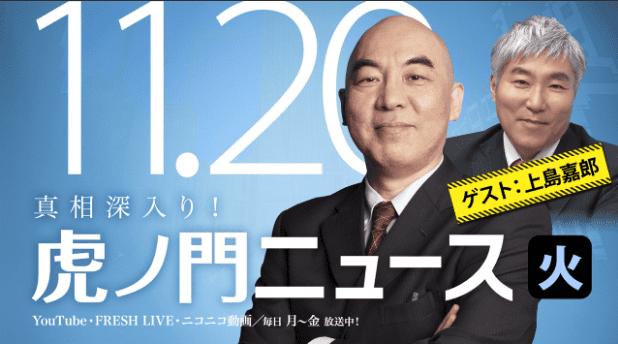 平成30年11月20日 (火) 百田尚樹 × 上島嘉郎