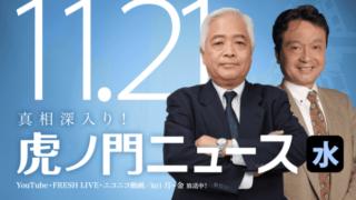 平成30年11月21日 (水) 井上和彦 × 藤井厳喜