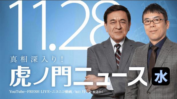 平成30年11月28日 (水) ケント・ギルバート × 上念司