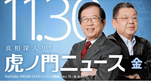 平成30年11月30日 (金) 武田邦彦 × 須田慎一郎
