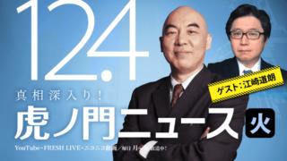 平成30年12月4日 (火) 百田尚樹 × 江崎道朗