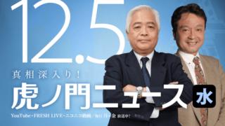 平成30年12月5日 (水) 井上和彦 × 藤井厳喜