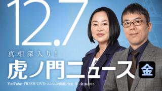 平成30年12月7日 (金) 上念司 × 大高未貴