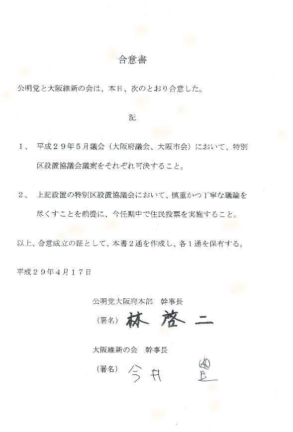 大阪維新の会が公明党と結んだ密約書