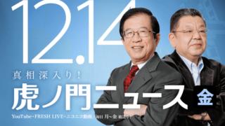 平成30年12月14日 (金) 武田邦彦 × 須田慎一郎