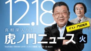 平成30年12月18日 (火) 須田慎一郎 × 門田隆将